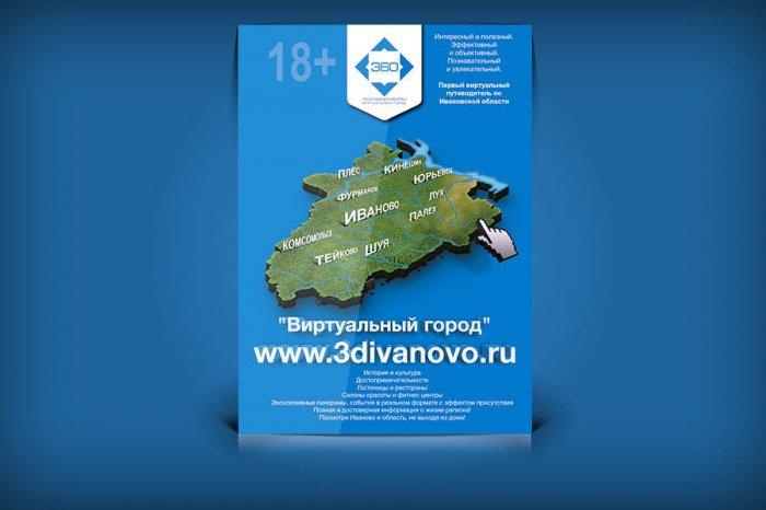 d Иваново для правила стиля