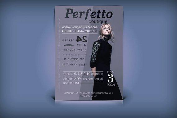 Perfetto  для правила стиля