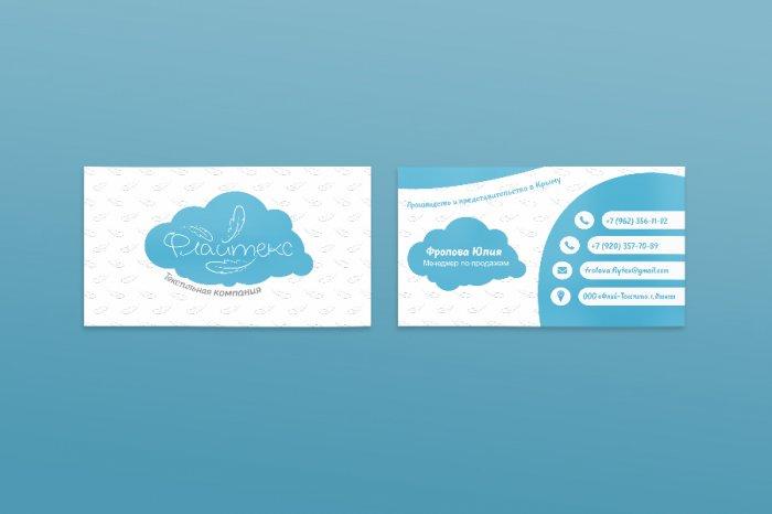 визитки для компании Флайтекс