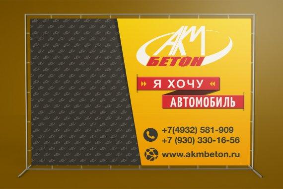 для АКМ бетон