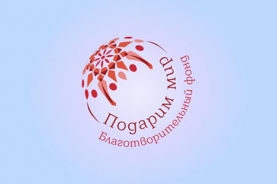 фонд подарим мир разработка логотипа